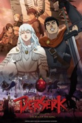 Berserk: The Golden Age Arc I - The Egg of the King reviews, watch and download