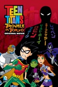 Teen Titans: Trouble In Tokyo reviews, watch and download