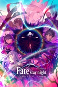 Fate/Stay Night [Heaven's Feel] III. Spring Song (Original Japanese Version) reviews, watch and download