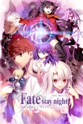Fate/Stay Night [Heaven's Feel] I. Presage Flower (Original Japanese Version) reviews, watch and download