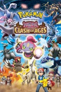 Pokémon the Movie: Hoopa and the Clash of Ages reviews, watch and download